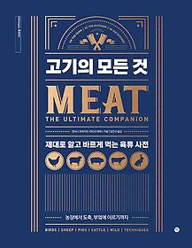 고기의 모든 것