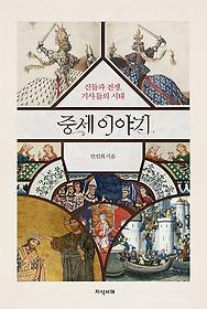 중세 이야기  : 신들과 전쟁, 기사들의 시대
