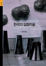 한국의 실험미술