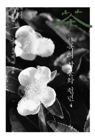 한국의 차 문화 천년 4