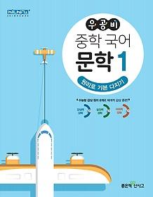 우공비 중학 국어 문학 1