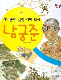 거미줄에 걸린 거미 박사, 남궁준