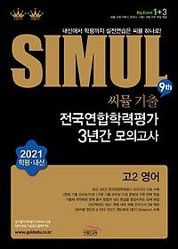 "<font title=""Simul 씨뮬 9th 기출 전국연합학력평가 3년간 모의고사 고 2 영어 (2021)"">Simul 씨뮬 9th 기출 전국연합학력평가 3년...</font>"