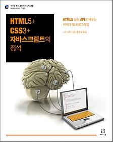 HTML5+CSS3+자바스크립트의 정석