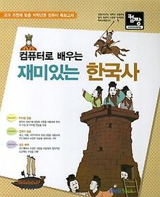 컴퓨터로 배우는 재미있는 한국사
