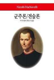 군주론/전술론
