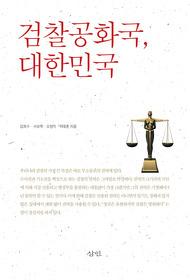검찰공화국, 대한민국