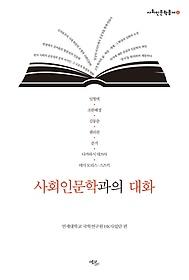 사회인문학과의 대화