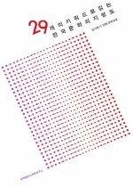 29개의 키워드로 읽는 한국문화의 지형도