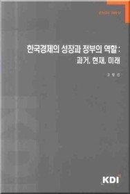 한국경제의 성장과 정부의 역할