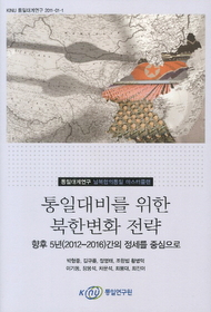 통일대비를 위한 북한변화 전략