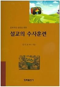 설교의 수사훈련