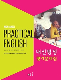 "<font title=""능률 HIGH SCHOOL PRACTICAL ENGLISH 내신평정 평가문제집"">능률 HIGH SCHOOL PRACTICAL ENGLISH 내신...</font>"