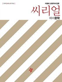 씨리얼 예비 문학 (2020년용)