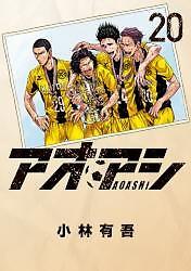 アオアシ 20 (ビッグ コミックス)