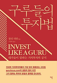 구루들의 투자법