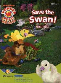 백조 구하기 Save the Swan! Workbook 10