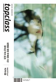 톱클래스 TopClass (월간) 5월호