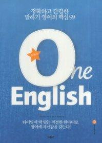 원 잉글리시 One English