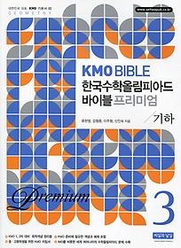 """<font title=""""KMO BIBLE 한국수학올림피아드 바이블 프리미엄 3 기하"""">KMO BIBLE 한국수학올림피아드 바이블 프리...</font>"""