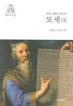 모세 (상)