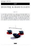 한국의 학벌, 또 하나의 카스트인가