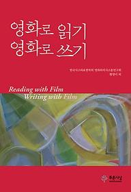영화로 읽기 영화로 쓰기 = Reading with film writing with film