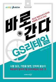 바로간다 - GS리테일 (2015)