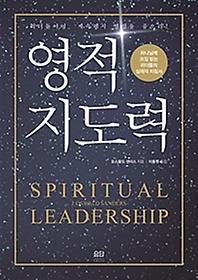 영적 지도력