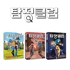 탐정 클럽 1-3 [ 전3권 ]