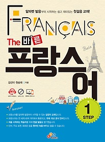 The 바른 프랑스어 STEP 1