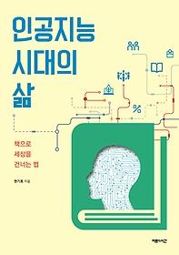 인공지능 시대의 삶