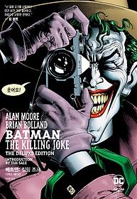 배트맨: 킬링 조크 디럭스 에디션