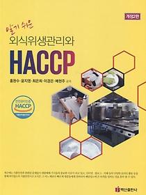 알기쉬운 외식위생관리와 HACCP