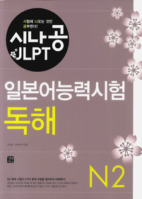 시나공 JLPT 일본어능력시험 N2 - 독해