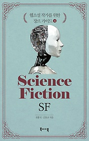 "<font title=""웹소설 작가를 위한 장르 가이드 4 - Science Fiction SF"">웹소설 작가를 위한 장르 가이드 4 - Scien...</font>"