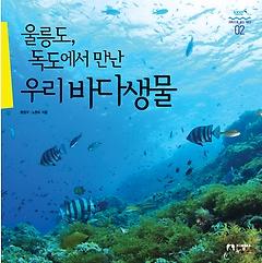울릉도, 독도에서 만난 우리 바다생물
