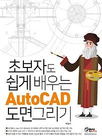 초보자도 쉽게 배우는 AutoCAD 도면그리기