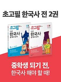 초고필 지금, 한국사 1, 2권 세트