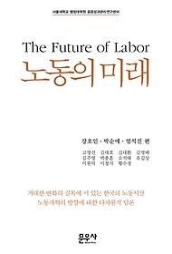 노동의 미래