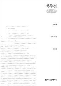 방주전 (큰글씨책)