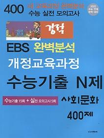 """<font title=""""강적 EBS 완벽분석 수능기출 N제 사회문화 400제 (2021)"""">강적 EBS 완벽분석 수능기출 N제 사회문화 ...</font>"""