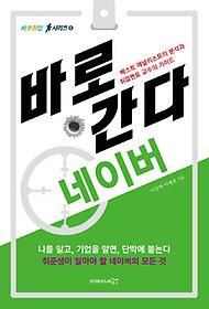 바로간다 - 네이버 (2015)