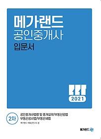 2021 메가랜드 공인중개사 2차 입문서