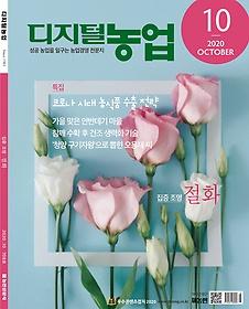 디지털농업 (월간) 10월호