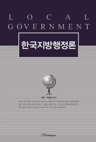 한국지방행정론