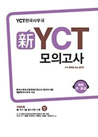 신 YCT 모의고사 회화 초중급
