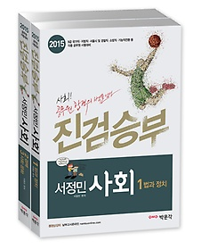 진검승부 서정민 사회 (2015)