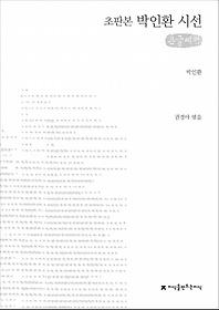 초판본 박인환 시선 (큰글씨책)