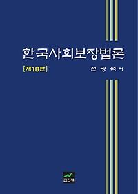 한국사회보장법론